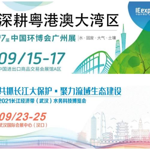 PHOSLOCK 亮相第七届中国环博会(广州展)& 第三届长江水博会(武汉展)-2021.9.30
