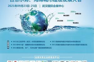 PHOSLOCK 邀请函 第三届长江水博会(武汉展)-2021.9.16