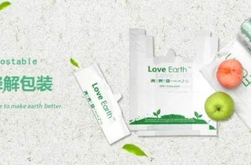 苏州市爱地球生物降解新材料有限公司|邀您5月24日相约宁波