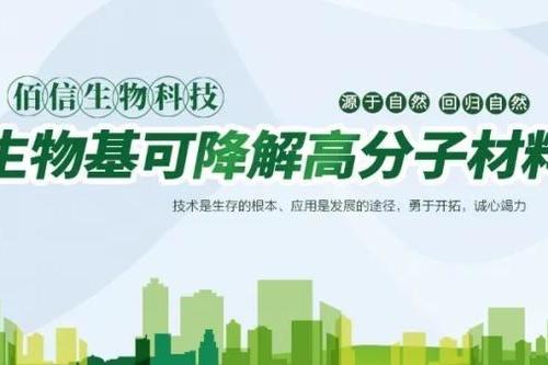 佰信(福建)新材料科技有限公司|邀您5月24日相约宁波