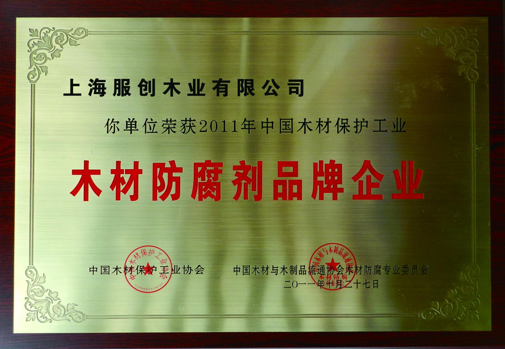 木材防腐剂品牌企业2.jpg