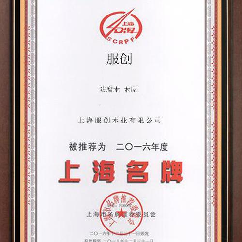 上海**-荣誉证书