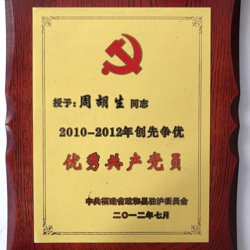 优秀共产党员荣誉证书