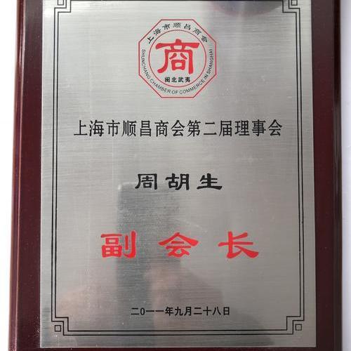 副会长-荣誉证书