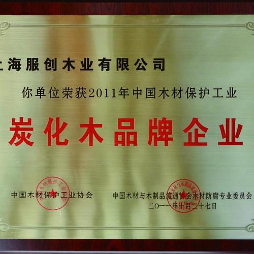 碳化木品牌企业-荣誉证书