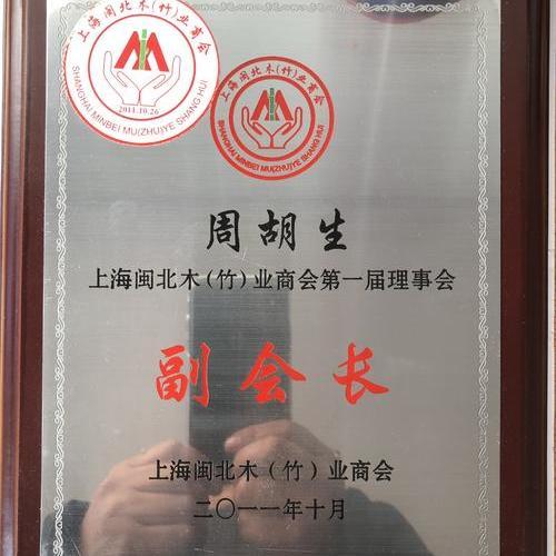 商会-荣誉证书