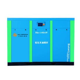 HQ-110DAW 低压无油螺杆机