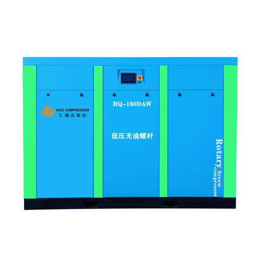 HQ-160DAW 低压无油螺杆机