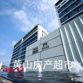 多弗玖號公館丨屯溪市區剛需改善 70年產權小高層住宅
