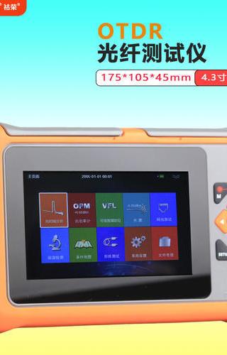 HRTX祜榮OTDR多功能光時域反射儀光纖測試儀光纜測斷點雙波長1310nm1550nm單模尋障儀