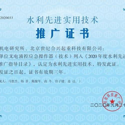 水利先进实用技术推广证书20200923.jpg