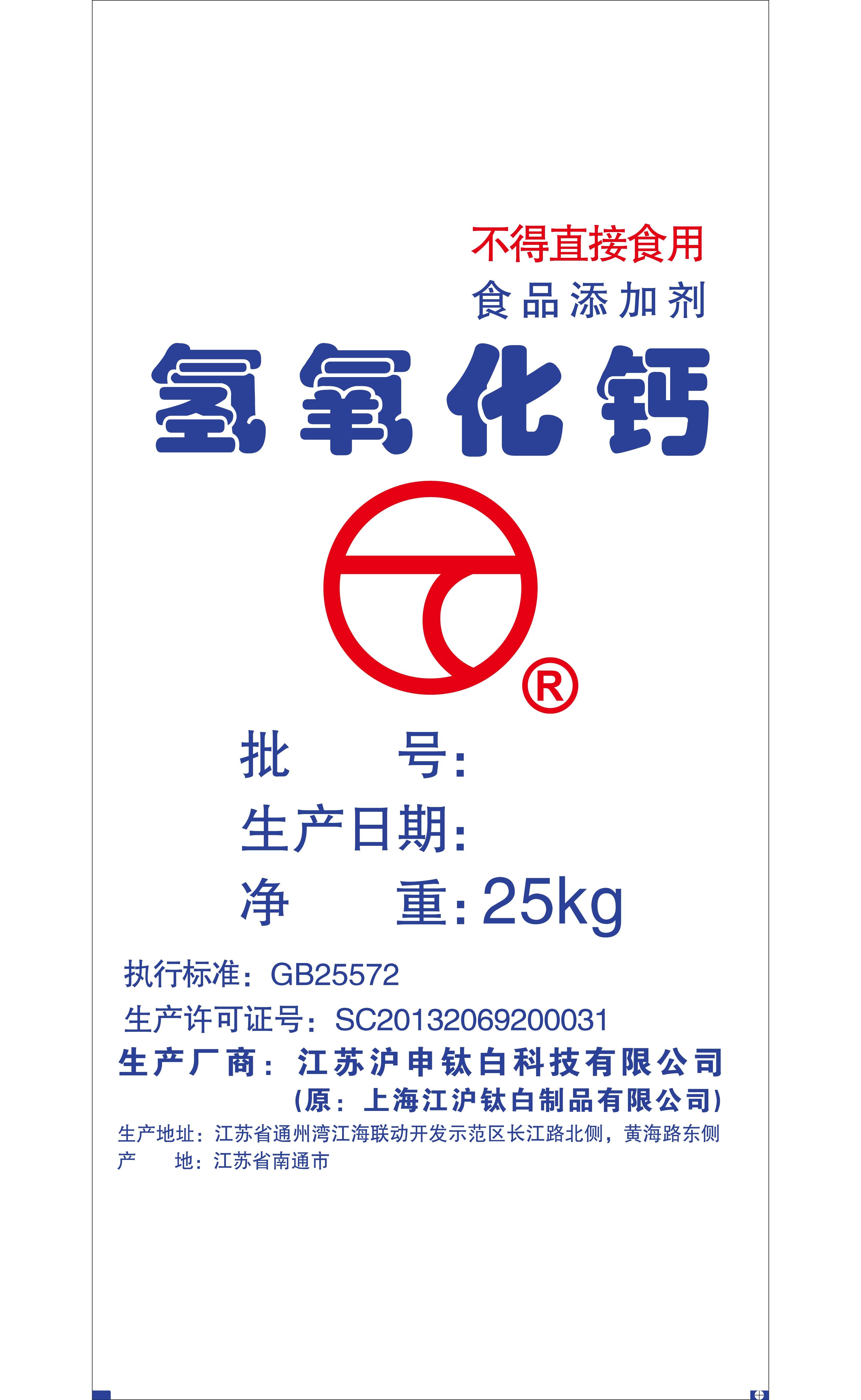 氢氧化钙包装印板.jpg