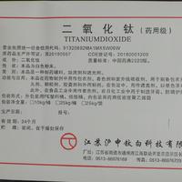 药用二氧化钛