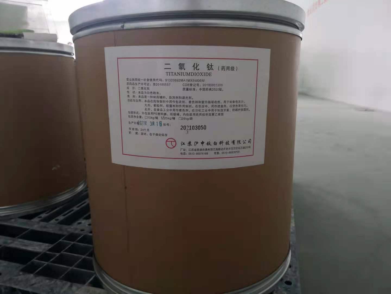 21-4-6药用二氧化钛桶子标签.jpg