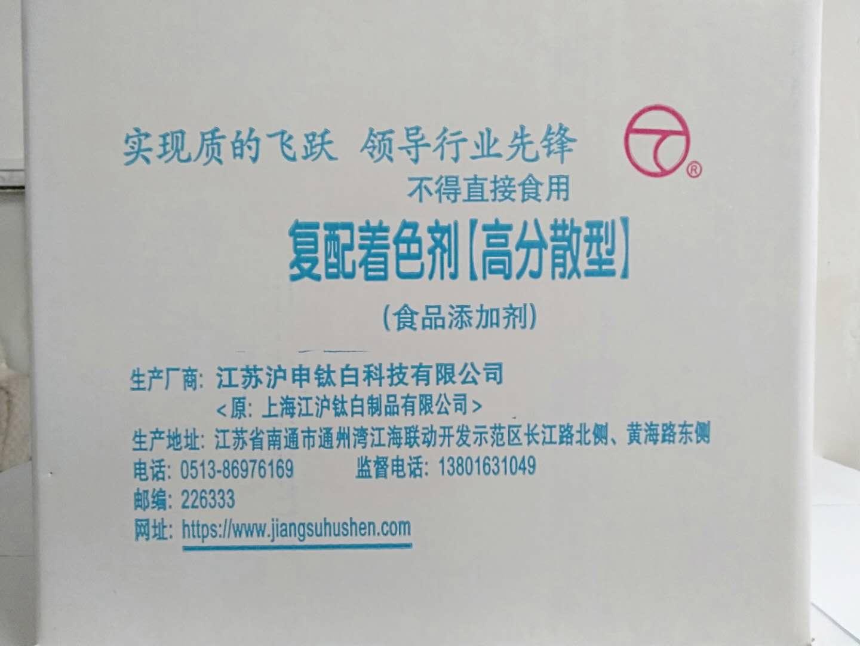 二氧化钛(高分散)纸箱.jpg