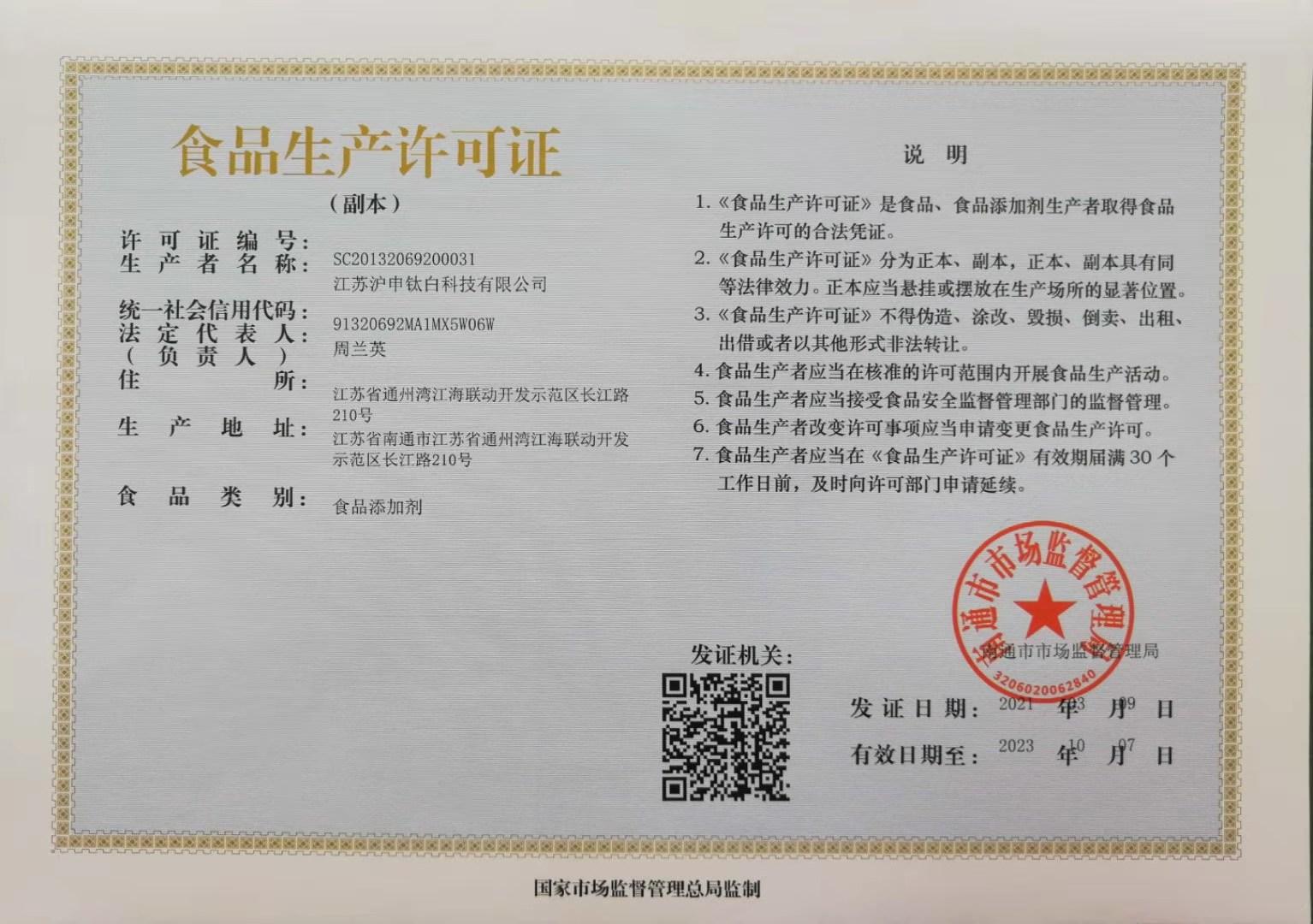 21-3-9变更地址描述-食品生产许可证副本.jpg