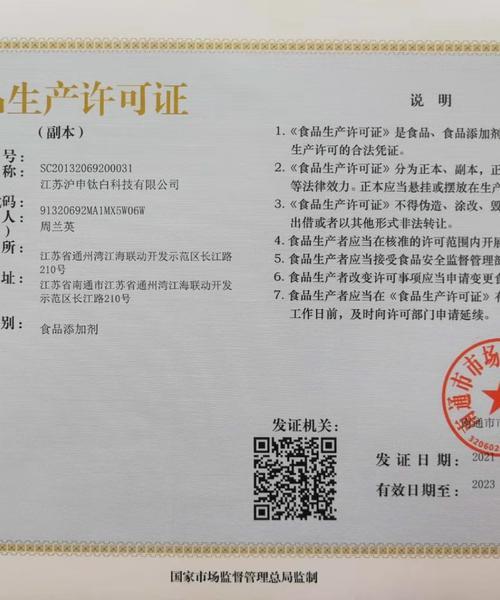 21-3-9变更地址描述-食品生产许可证副本