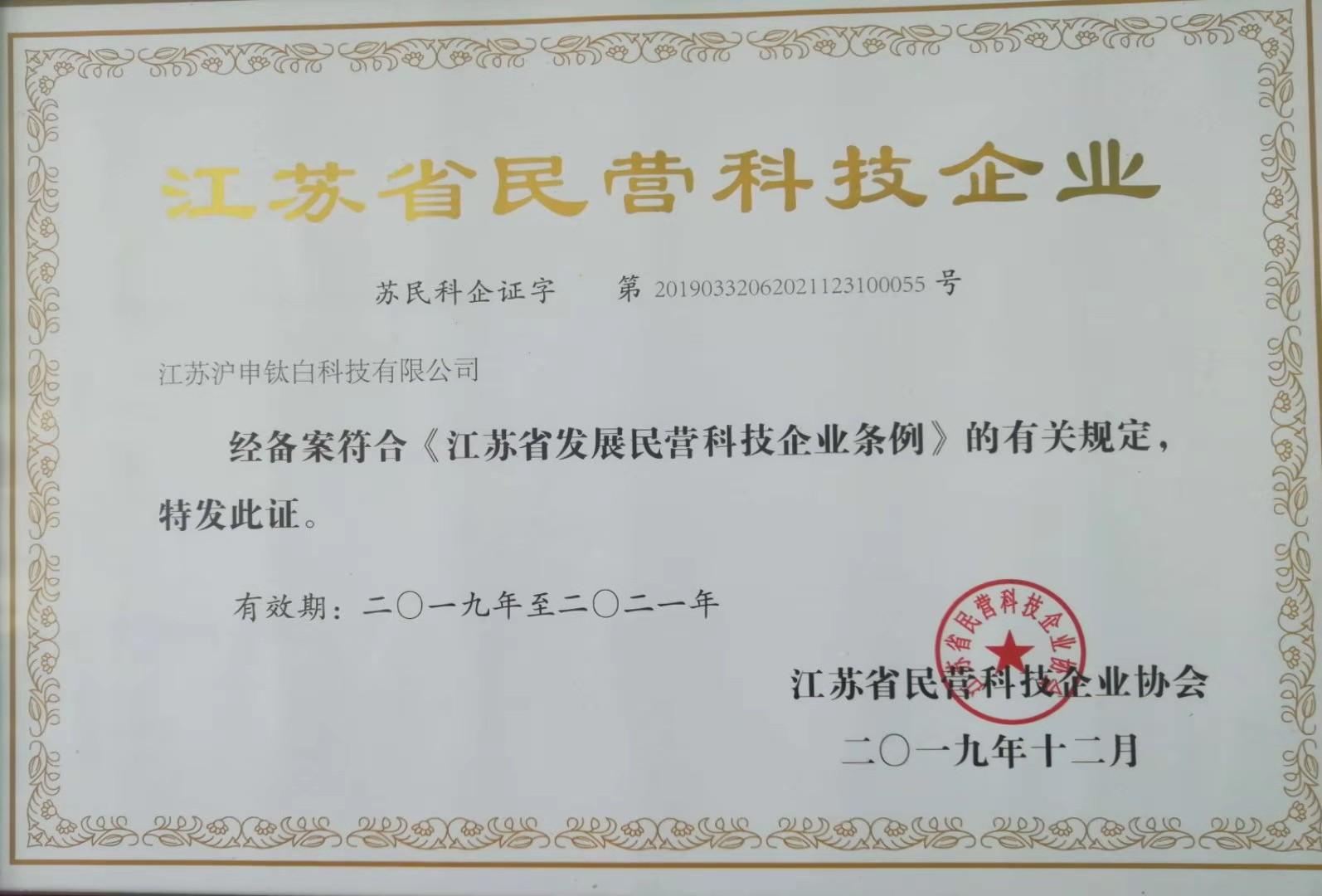 19-12江苏省民营科技企业.jpg