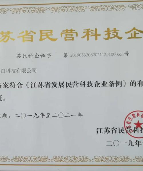 19-12江苏省民营科技企业