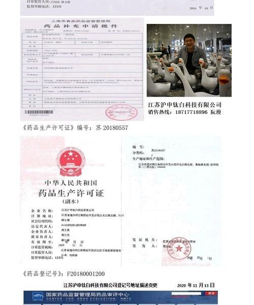 江苏沪申钛白科技有限公司及产品介绍