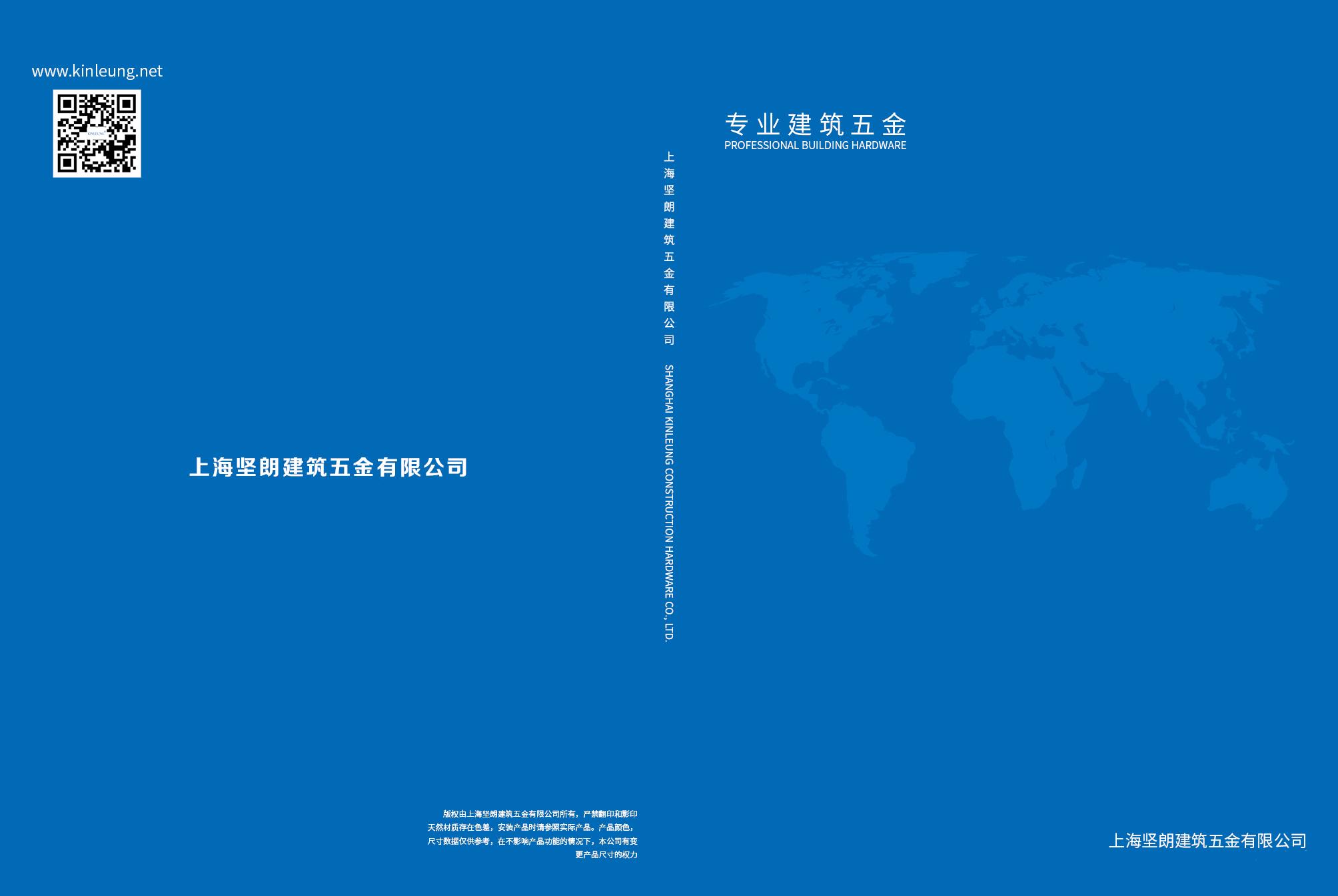 上海坚朗门窗图册.pdf