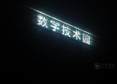 深圳数字技术园幕墙发光字
