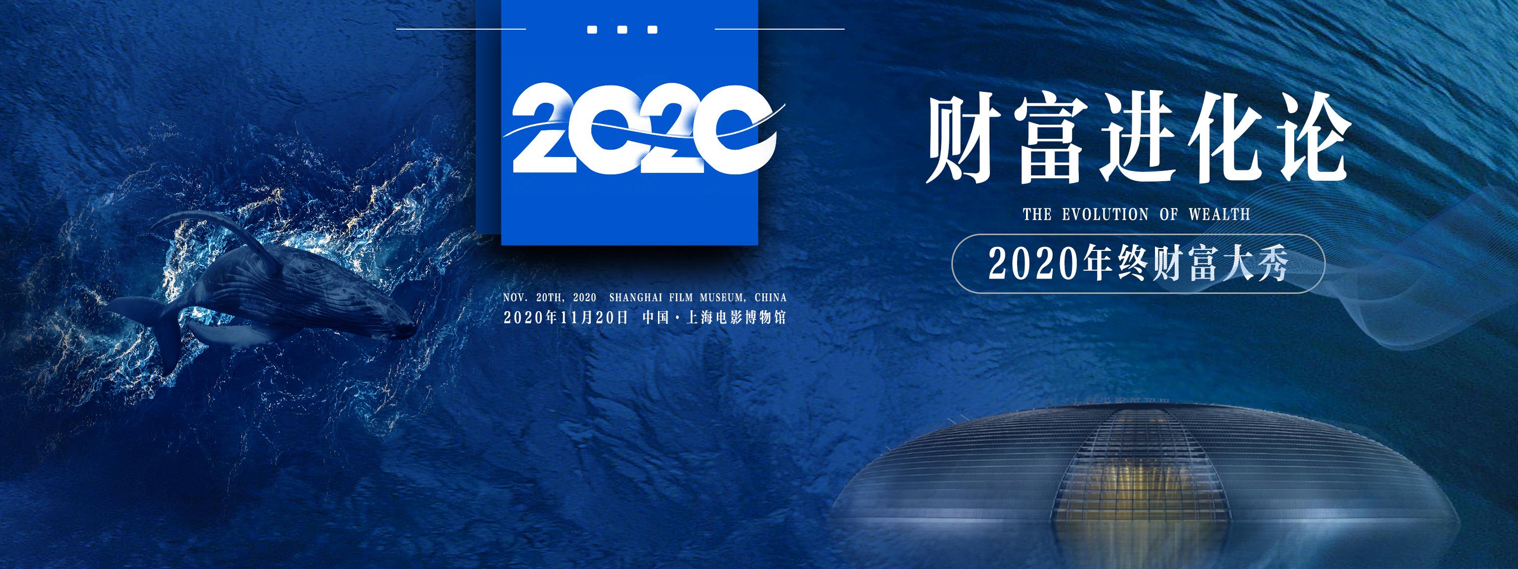 """由国内知名财经杂志《今日财富》主办的""""财富进化论2020""""盛大落幕"""