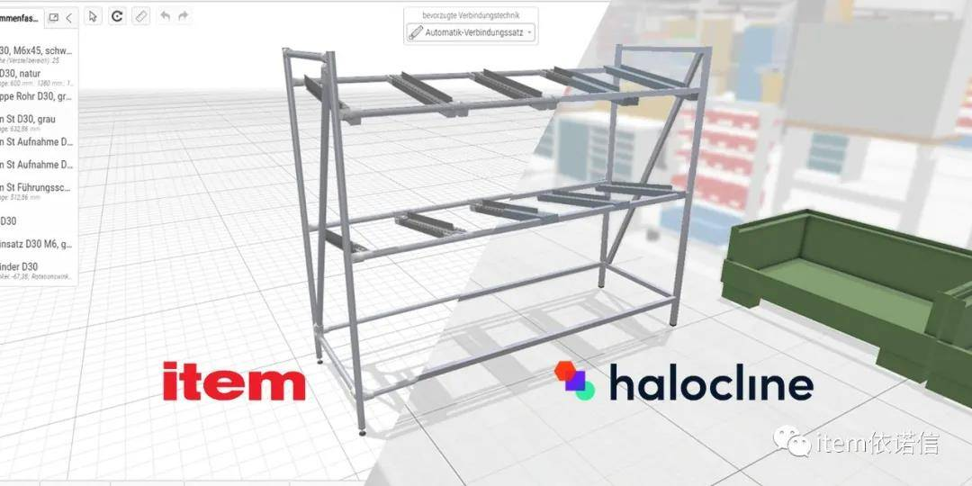item VR虚拟纸板工程解决方案