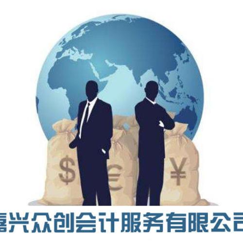 嘉兴平湖注册公司所需资料及流程