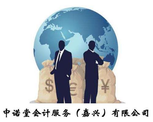 嘉善注册公司的条件及流程详解