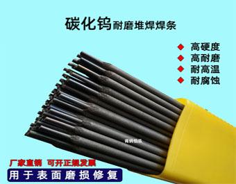碳化钨堆焊焊条.jpg