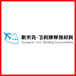 上海斯米克(飞机牌)焊材
