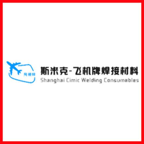 上海斯米克(飛機牌)焊材