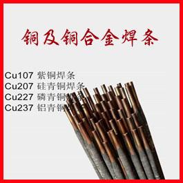 銅焊條.jpg