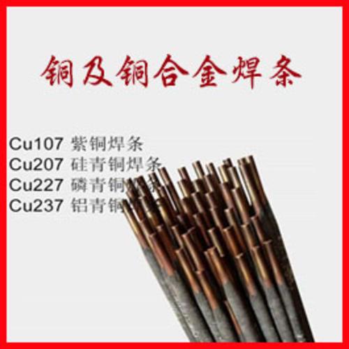 铜合金焊条