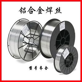 鋁焊絲.jpg