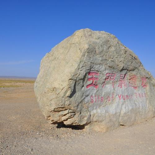 八千里路云与月 看西北大漠黄沙