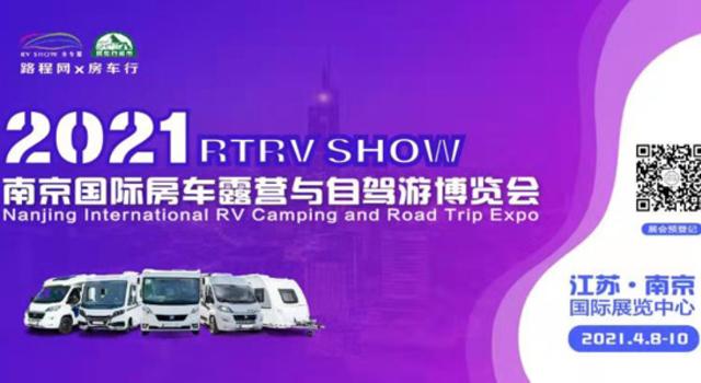 南京国际房车露营与自驾游博览会