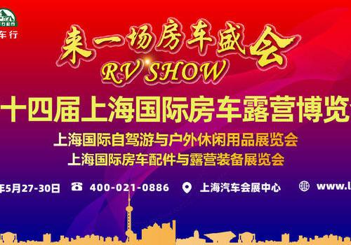 第十四届上海国际房车露营博览会