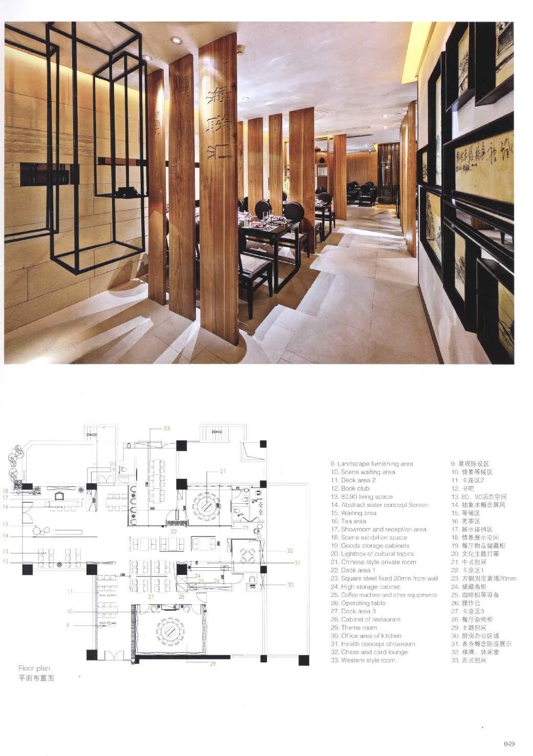 H073 东方风情 会所、餐饮细部解析_Page_047.jpg