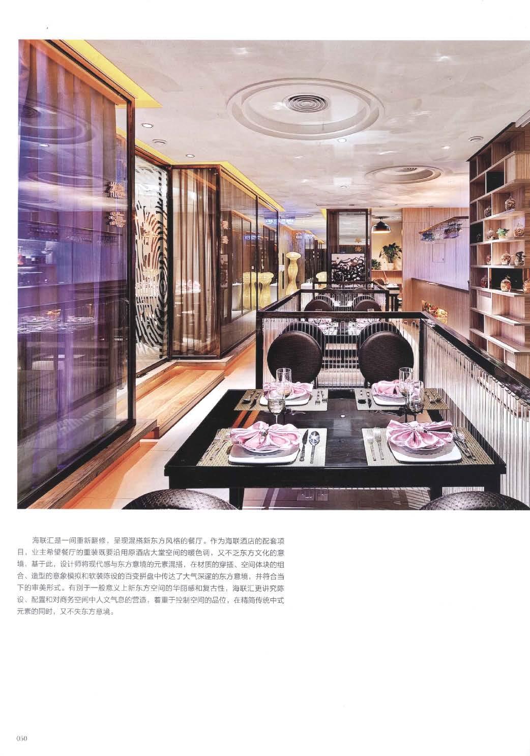 H073 东方风情 会所、餐饮细部解析_Page_048.jpg