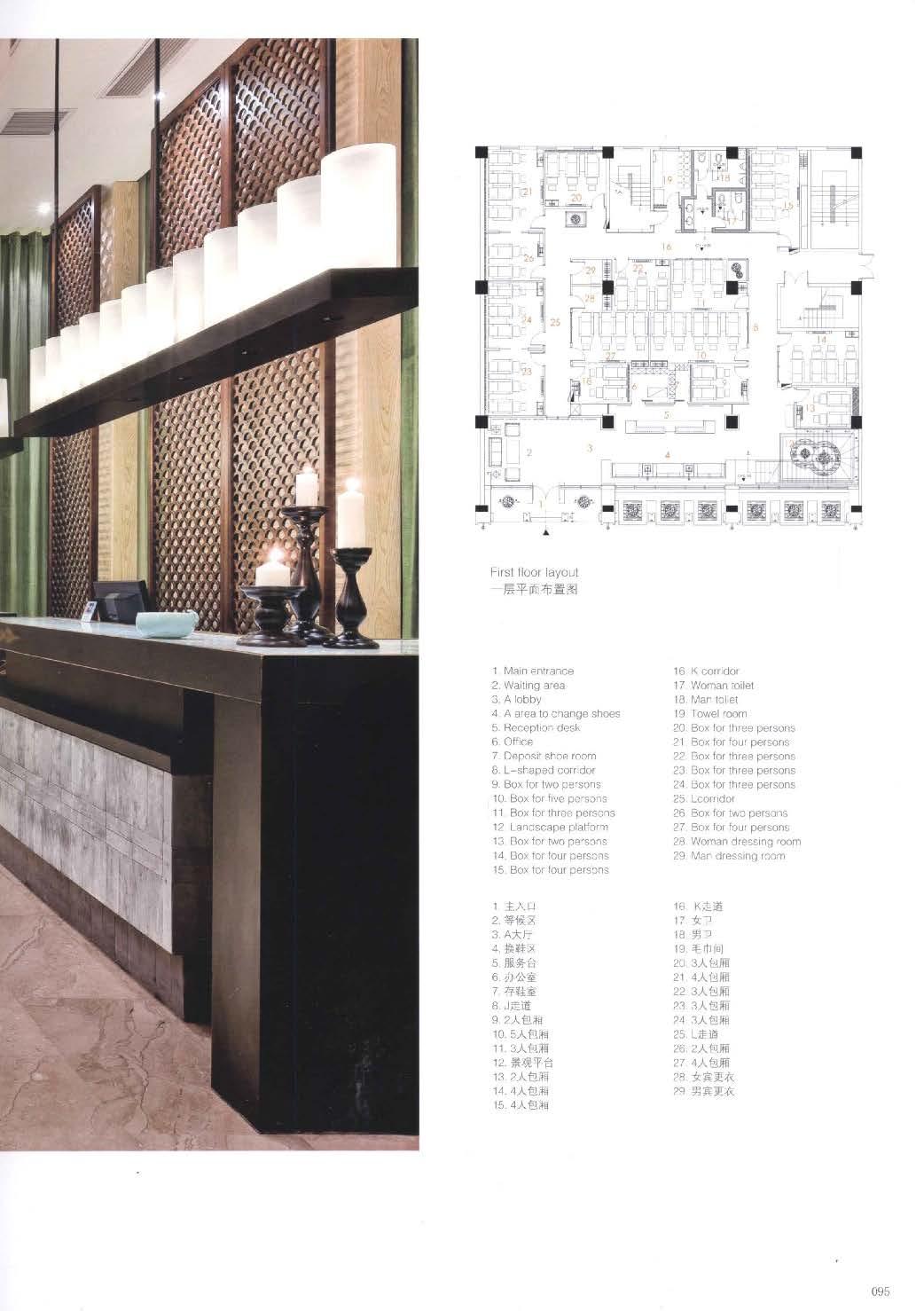 H073 东方风情 会所、餐饮细部解析_Page_093.jpg