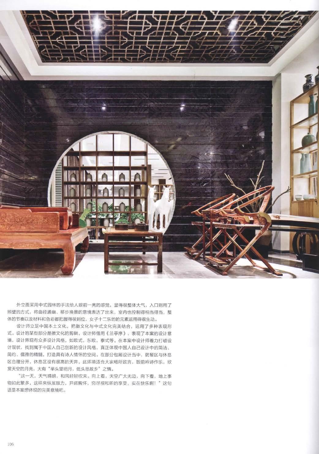 H073 东方风情 会所、餐饮细部解析_Page_104.jpg