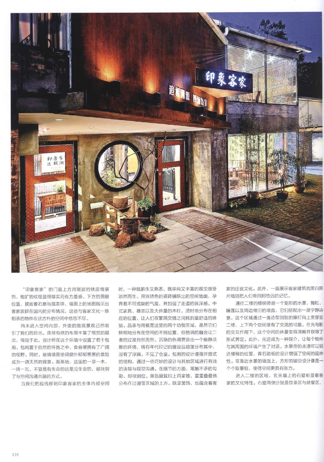 H073 东方风情 会所、餐饮细部解析_Page_114.jpg