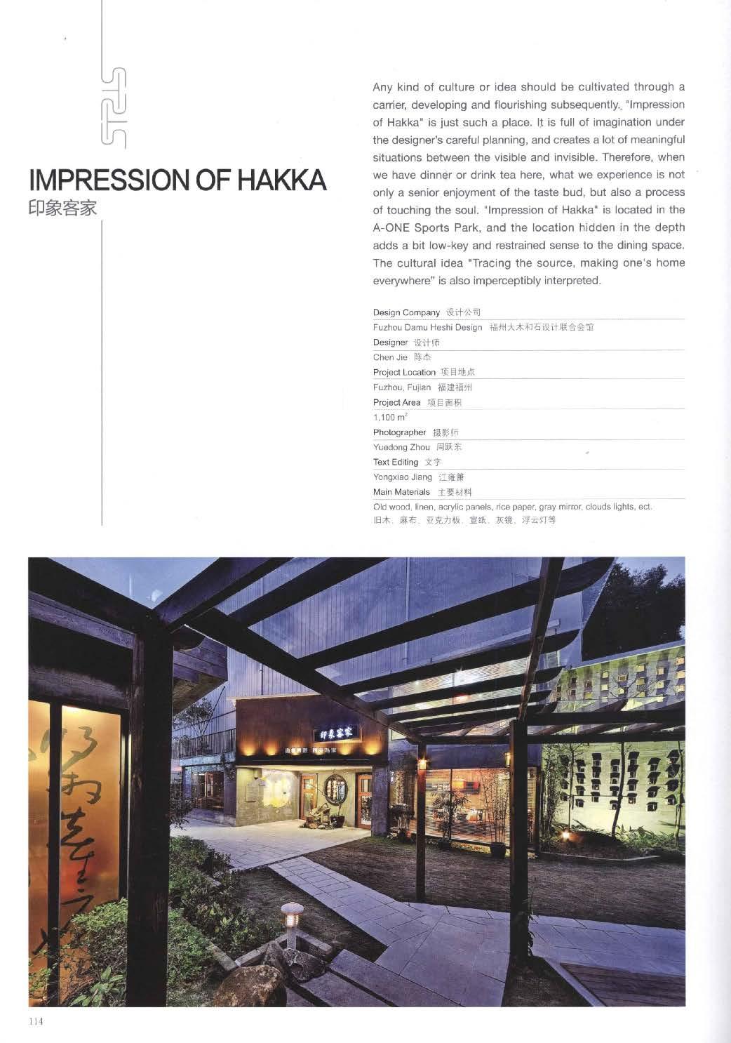 H073 东方风情 会所、餐饮细部解析_Page_112.jpg