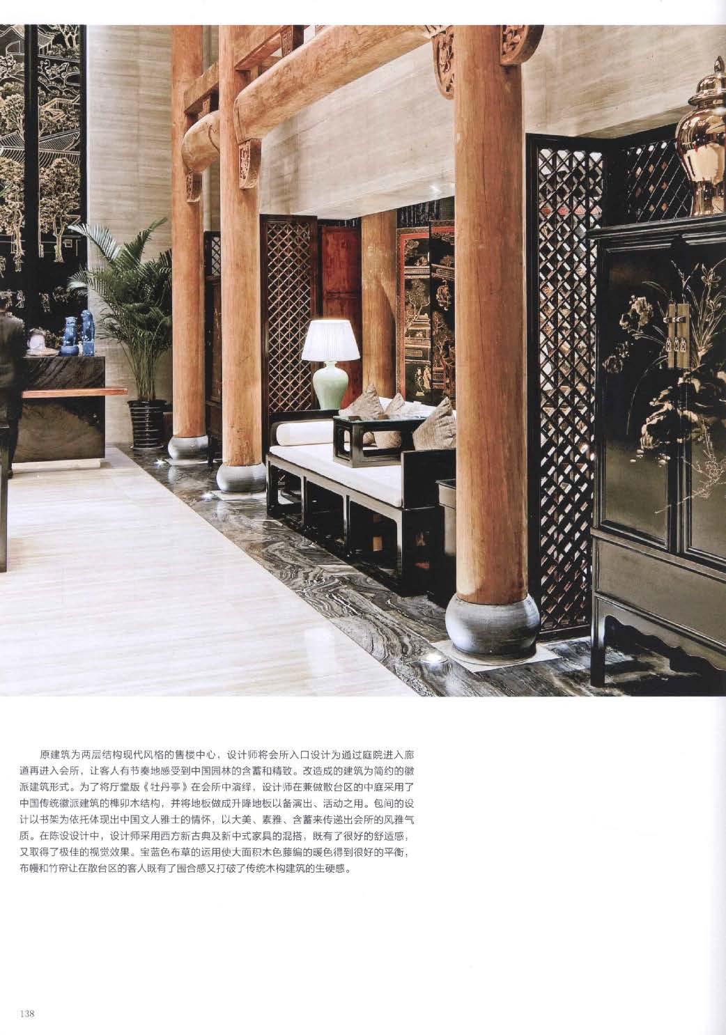 H073 东方风情 会所、餐饮细部解析_Page_136.jpg