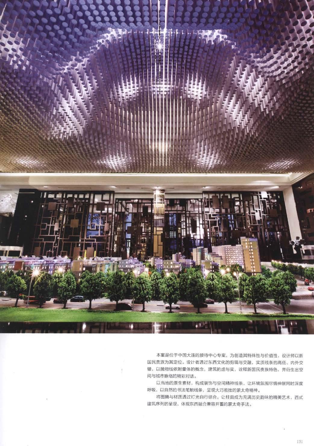 H073 东方风情 会所、餐饮细部解析_Page_129.jpg