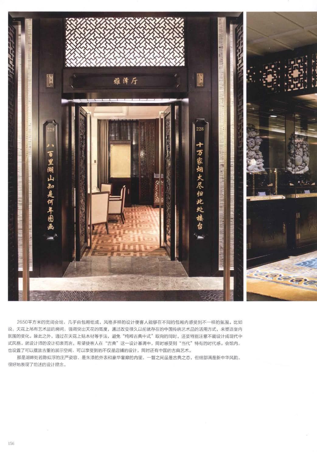 H073 东方风情 会所、餐饮细部解析_Page_154.jpg