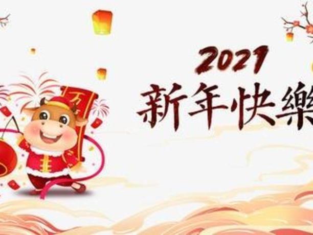 春节放假通知 2021新春在即,上海林音祝您新年快乐,万事如意!