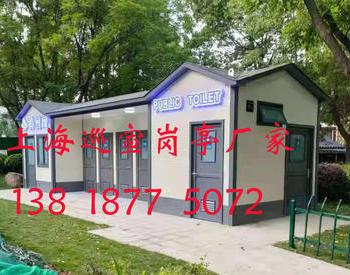 公共厕所-南京秦淮区武定门公园现场安装图